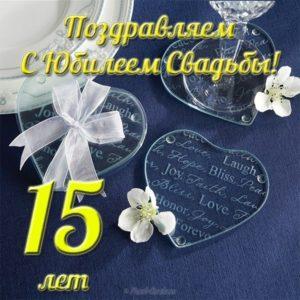 Открытка с юбилеем свадьбы 15 лет скачать бесплатно на сайте otkrytkivsem.ru