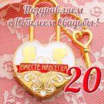 Открытка с юбилеем свадьбы 20 лет скачать бесплатно на сайте otkrytkivsem.ru