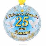 Открытка с юбилеем свадьбы 25 лет скачать бесплатно на сайте otkrytkivsem.ru