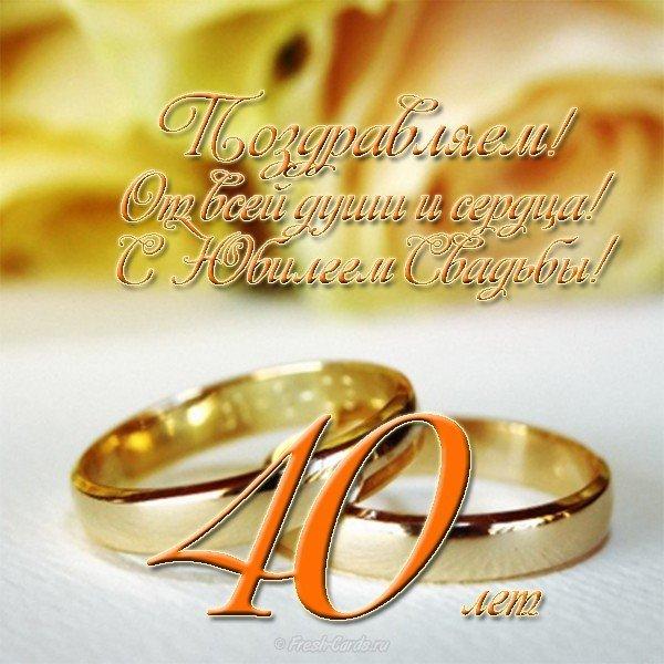 Открытки с юбилеем свадьбой 40 лет