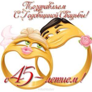 Открытка с юбилеем свадьбы 45 лет скачать бесплатно на сайте otkrytkivsem.ru