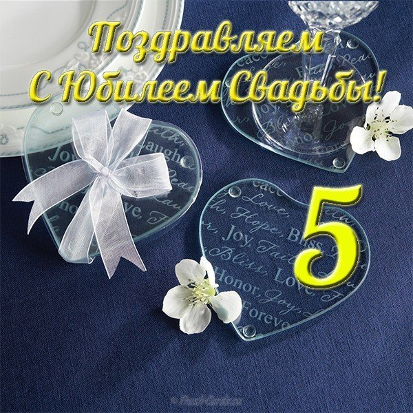 Открытка с юбилеем свадьбы 5 лет скачать бесплатно на сайте otkrytkivsem.ru
