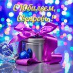 Открытка с юбилеем свекрови скачать бесплатно на сайте otkrytkivsem.ru
