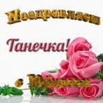 Открытка с юбилеем Татьяна скачать бесплатно на сайте otkrytkivsem.ru