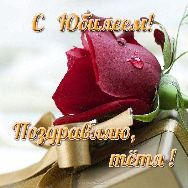 Открытка с юбилеем тёте скачать бесплатно на сайте otkrytkivsem.ru