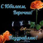 Открытка с юбилеем Вера скачать бесплатно на сайте otkrytkivsem.ru