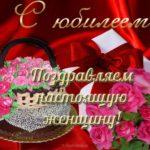 Открытка с юбилеем женщине скачать бесплатно на сайте otkrytkivsem.ru