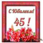 Открытка с юбилеем женщине 45 скачать бесплатно на сайте otkrytkivsem.ru