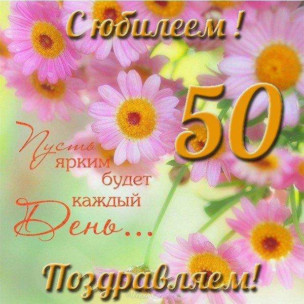Открытка с юбилеем женщине 50 скачать бесплатно скачать бесплатно на сайте otkrytkivsem.ru