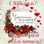 Открытка с юбилеем женщине 55 красивая скачать бесплатно на сайте otkrytkivsem.ru
