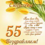 Открытка с юбилеем женщине 55 лет бесплатно скачать бесплатно на сайте otkrytkivsem.ru