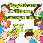 Открытка с юбилеем женщине 55 прикольная скачать бесплатно на сайте otkrytkivsem.ru