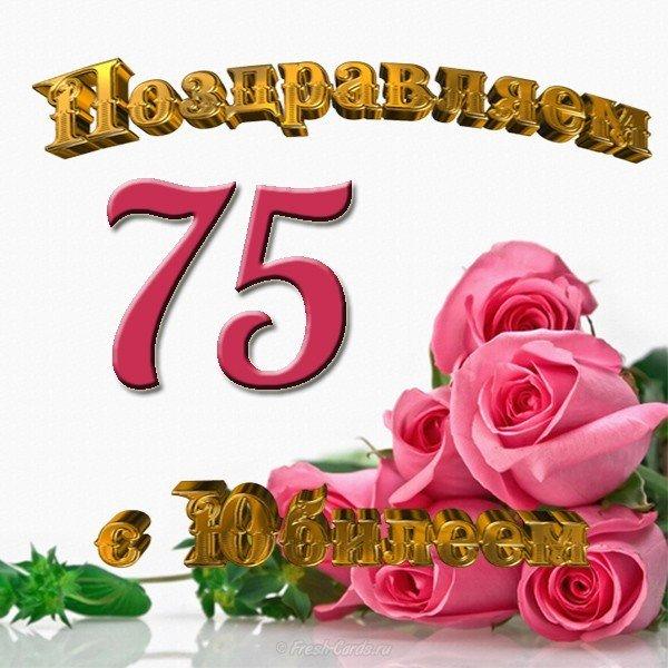 Открытка с юбилеем женщине 75 скачать бесплатно на сайте otkrytkivsem.ru
