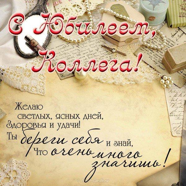 Открытка с юбилеем женщине коллеге скачать бесплатно на сайте otkrytkivsem.ru