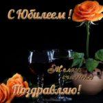 Открытка с юбилеем женщине красивая бесплатно скачать бесплатно на сайте otkrytkivsem.ru