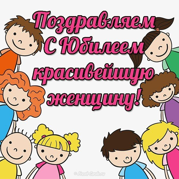Открытка с юбилеем женщине красивую скачать бесплатно на сайте otkrytkivsem.ru