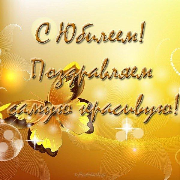 Открытка с юбилеем женщине скачать бесплатно скачать бесплатно на сайте otkrytkivsem.ru