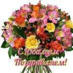 Открытка с юбилеем женщине цветы скачать бесплатно на сайте otkrytkivsem.ru