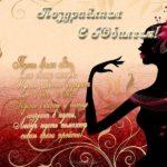 Открытка с юбилеем женщине в стихах скачать бесплатно на сайте otkrytkivsem.ru