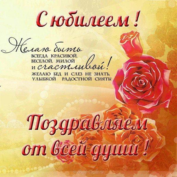 Открытка с юбилеем женщине в стихах красивая скачать бесплатно на сайте otkrytkivsem.ru