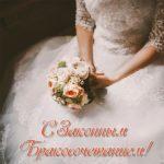 Открытка с законным бракосочетанием скачать бесплатно на сайте otkrytkivsem.ru
