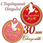 Открытка с жемчужной свадьбой 30 лет скачать бесплатно на сайте otkrytkivsem.ru