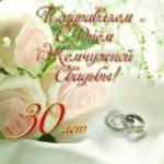 Открытка с жемчужной свадьбой фото скачать бесплатно на сайте otkrytkivsem.ru