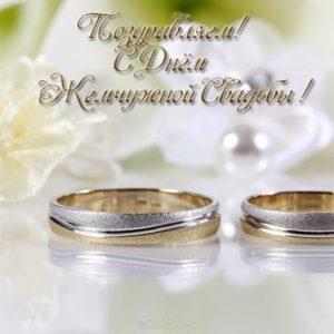 Открытка с жемчужной свадьбой скачать бесплатно скачать бесплатно на сайте otkrytkivsem.ru