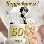 Открытка с золотой свадьбой от друзей скачать бесплатно на сайте otkrytkivsem.ru