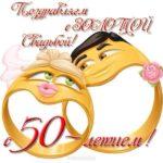 Открытка с золотой свадьбой прикольная скачать бесплатно на сайте otkrytkivsem.ru