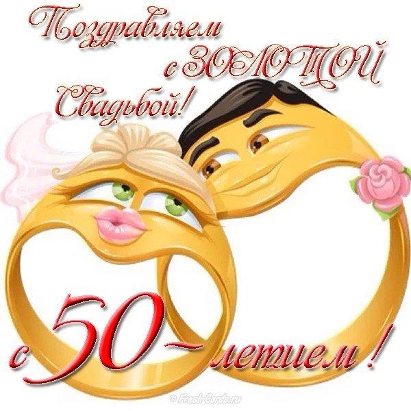 Открытка к золотой свадьбе 50, открытках картинками