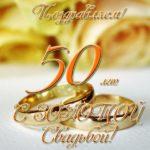 Открытка с золотой свадьбой скачать скачать бесплатно на сайте otkrytkivsem.ru