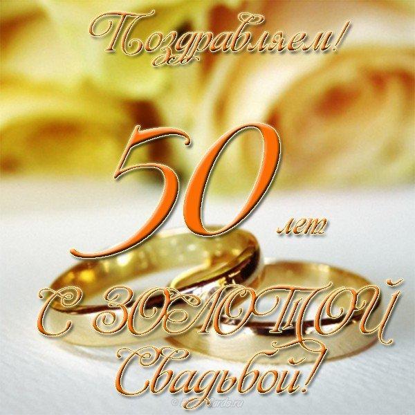 Открытка с поздравлением золотой свадьбы