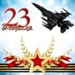 Открытка самолет на 23 февраля скачать бесплатно на сайте otkrytkivsem.ru
