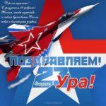 Открытка самолетик к 23 февраля скачать бесплатно на сайте otkrytkivsem.ru