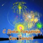Открытка Сан Саныч с днем рождения скачать бесплатно на сайте otkrytkivsem.ru