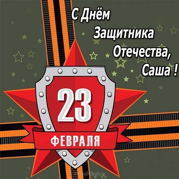 Открытка Саша с 23 февраля скачать бесплатно на сайте otkrytkivsem.ru