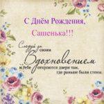 Открытка Сашенька с днём рождения скачать бесплатно на сайте otkrytkivsem.ru