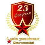 Открытка щит к 23 февраля скачать бесплатно на сайте otkrytkivsem.ru
