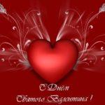 Открытка сердечко на день Святого Валентина скачать бесплатно на сайте otkrytkivsem.ru