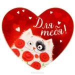Открытка сердечко на день Валентина скачать бесплатно на сайте otkrytkivsem.ru