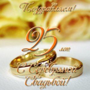 otkrytka serebryanaya svadba let