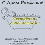Открытка сестре на 20 лет скачать бесплатно на сайте otkrytkivsem.ru