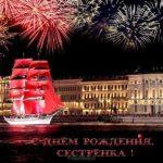 Открытка сестре с днем рождения фото скачать бесплатно на сайте otkrytkivsem.ru