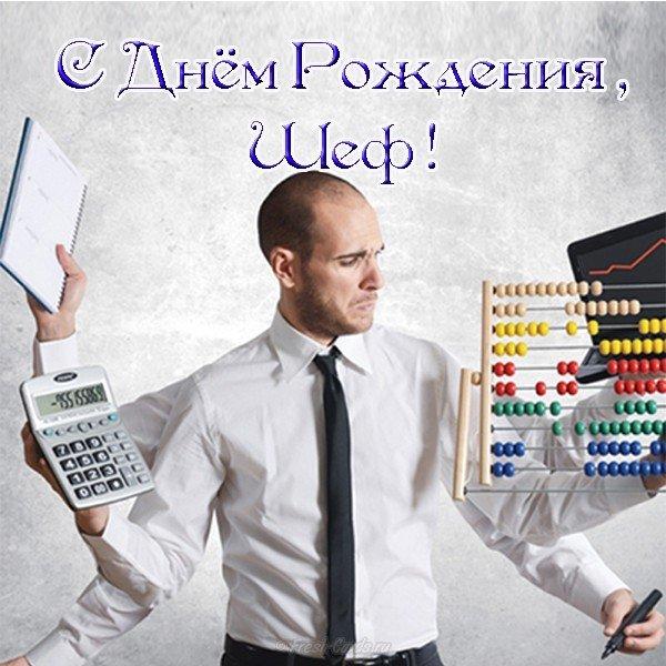 Открытка шефу на день рождения скачать бесплатно на сайте otkrytkivsem.ru