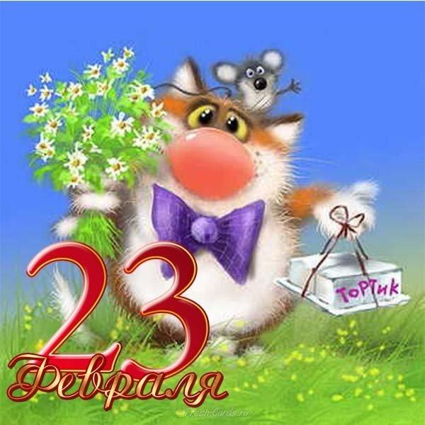 Поздравления с днем рождения 23 прикольные