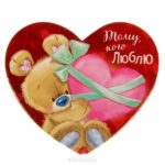 Открытка символ дня Святого Валентина скачать бесплатно на сайте otkrytkivsem.ru