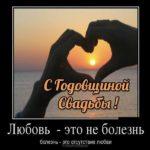 Открытка смешная на годовщину свадьбы скачать бесплатно на сайте otkrytkivsem.ru