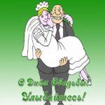 Открытка смешная свадебная скачать бесплатно на сайте otkrytkivsem.ru