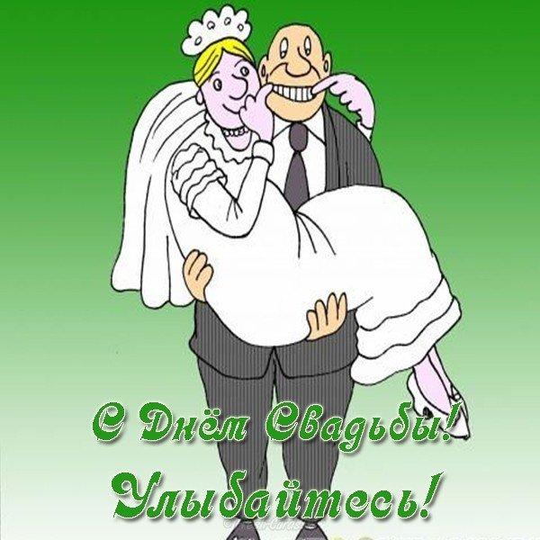 Смешные картинки поздравления с юбилеем свадьбы